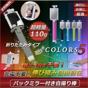 【自撮り棒 スティック 】リモートシャッター 付き iPhone6 plus iPhone5S とAndroidスマホ カメラ 対応|pctky