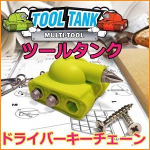 【アイデア商品】【タンク形ドライバーキーチェーン】マルチ-ツールタンク ミニポケット ドライバーキーチェーン /TOOL TANK /アイデアプレゼント|pctky