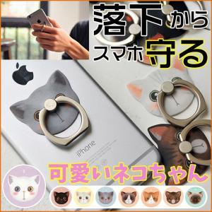 バンカーリング スマホリング ホールドリング 猫 薄型 携帯 おしゃれ 可愛い キャラクター  iP...