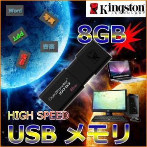USBメモリ 8GB USB3.0対応/軽量ボディのUSBフ...