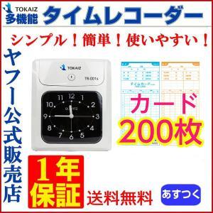 【国内メーカー】新品タイムレコーダー 本体 TR-001S タイムカード 50枚付き|pctky