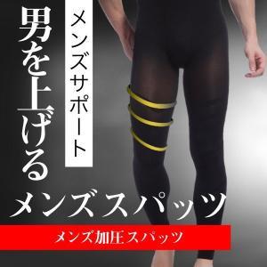 加圧パンツ 加圧ロングスパッツ 筋トレ パンツ 機能性インナー メンズ スポーツ 締め付け 姿勢補助 サポーター 補正下着 ウエスト|pctky