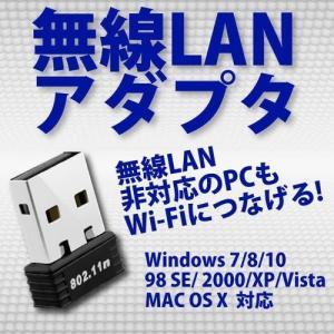 無線LANアダプター 無線LAN子機 USB Wi-Fi 150Mbps 802.11b/g/n Windows10 Mac OS X対応 ポイント消化