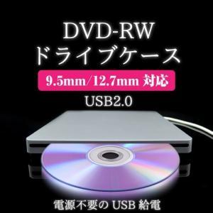 送料無料 DVD-RWドライブケース SATA USB 2.0 自作 PC パソコン スリムドライブ 9.5mm 12.7mm 換装 カスタム 【安もんや】|pctky