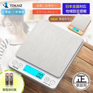デジタルスケール 計り キッチンスケール 電子秤 おしゃれ 0.01g〜500g 0.1g〜3kg ...
