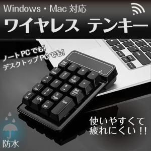 テンキー ワイヤレス テンキー 無線 2.4 GHz パソコンPC Windows Mac|pctky