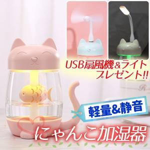 USB扇風機&ライトプレゼント!かわいいネコ型ライト付き加湿器