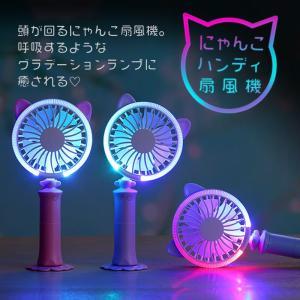 扇風機 にゃんこ扇風機 ハンディ扇風機 充電 グラデーションライト かわいい アニマル 充電式 電池...