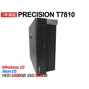 中古パソコン DELL PRECISION T7810 [新品SSD] Xeon Windows 1...