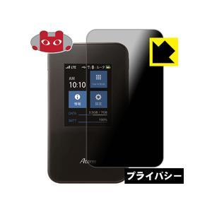 【のぞき見防止タイプ】液晶保護フィルム(保護シート) ※対応機種 : NEC Aterm MR03L...
