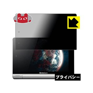 YOGA TABLET 8 保護フィルム Privacy Shield