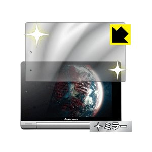YOGA TABLET 8 保護フィルム Mirror Shield