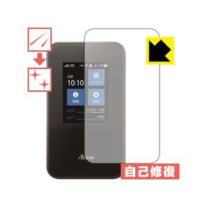 【自己修復タイプ(光沢)】液晶保護フィルム(保護シート) ※対応機種:NEC Aterm MR03L...