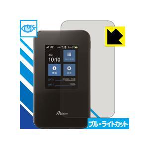 【ブルーライト低減タイプ(光沢)】液晶保護フィルム(保護シート) ※対応機種:NEC Aterm M...