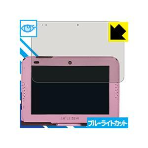 スマイルタブレット3用 保護フィルム ブルーライトカット