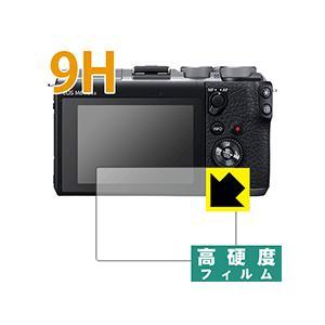 Canon EOS M100/M6/M6 Mark II・EOS Kiss M PET製フィルムなのに強化ガラス同等の硬度!保護フィルム 9H高硬度【光沢】の商品画像|ナビ