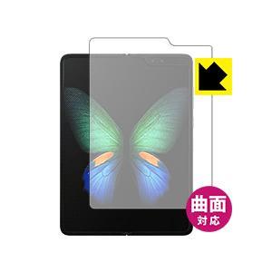 Galaxy Fold 曲面対応で端までしっかり保護 高光沢保護フィルム Flexible Shie...