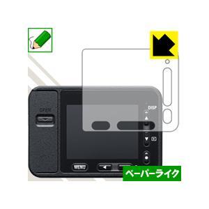 【ペーパーライク反射防止タイプ(非光沢)】液晶保護フィルム(保護シート) ※対応機種 : Sony ...