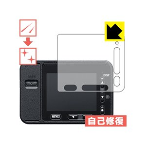 【自己修復タイプ(光沢)】液晶保護フィルム(保護シート) ※対応機種 : Sony デジタルスチルカ...