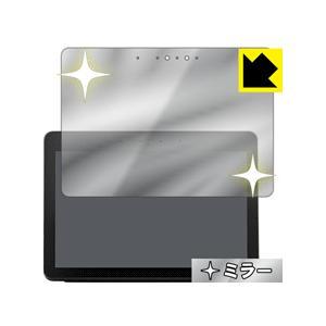 【ミラータイプ】液晶保護フィルム(保護シート) ※対応機種 : Amazon Echo Show (...