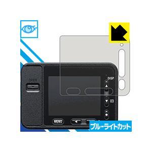 【ブルーライト低減タイプ】液晶保護フィルム(保護シート) ※対応機種 : Sony デジタルスチルカ...