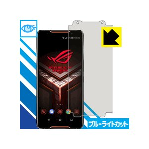 ASUS ROG Phone ZS600KL【GAMEVICE対応】 LED液晶画面のブルーライトを35%カット!保護フィルム ブルーライトカットの商品画像|ナビ