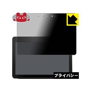 【のぞき見防止タイプ】液晶保護フィルム(保護シート) ※対応機種 : Amazon Echo Sho...