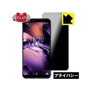 【のぞき見防止タイプ】液晶保護フィルム(保護シート) ※対応機種 : UMIDIGI A3 / A3...