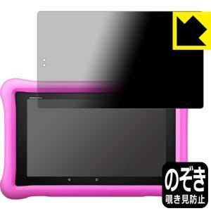 【のぞき見防止タイプ】液晶保護フィルム(保護シート) ※対応機種 : amazon Fire HD ...