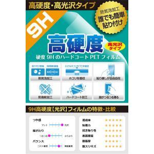 Likebook Mars PET製フィルムなのに強化ガラス同等の硬度!保護フィルム 9H高硬度【光沢】|pda|02