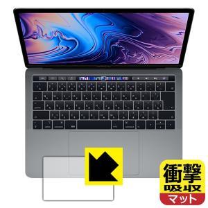 MacBook Pro 13インチ(2018年/2017年/2016年モデル) トラックパッド用 特...
