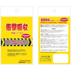 Likebook Mimas (T103D) 特殊素材で衝撃を吸収!保護フィルム 衝撃吸収【反射低減】|pda|02