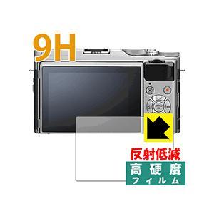 【9H高硬度タイプ(反射低減)】液晶保護フィルム(保護シート) ※対応機種 : FUJIFILM X...