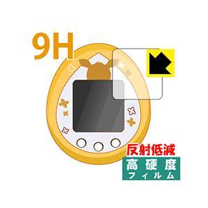 イーブイ×たまごっち用 PET製フィルムなのに強化ガラス同等の硬度!保護フィルム 9H高硬度【反射低...