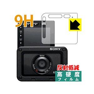 【9H高硬度タイプ(反射低減)】液晶保護フィルム(保護シート) ※対応機種 : Sony デジタルス...