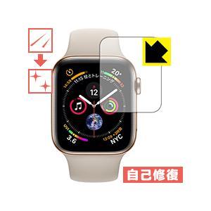 Apple Watch Series 5 / Series 4 (44mm用) 自然に付いてしまうス...