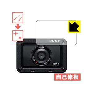 【自己修復タイプ(光沢)】保護フィルム(保護シート) ※対応機種 : Sony デジタルスチルカメラ...