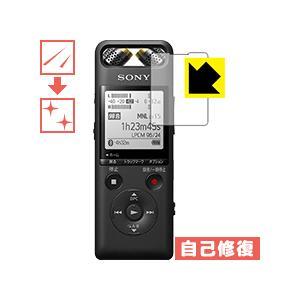 リニアPCMレコーダー PCM-A10 自然に付いてしまうスリ傷を修復!保護フィルム キズ自己修復