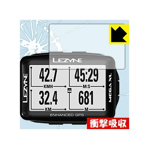 LEZYNE MEGA XL GPS 特殊素材で衝撃を吸収!保護フィルム 衝撃吸収【光沢】