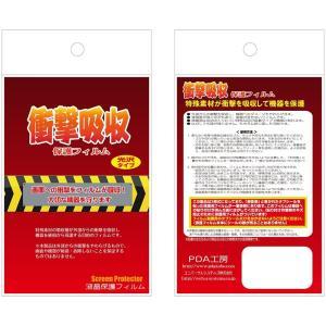 Likebook Mimas (T103D) 特殊素材で衝撃を吸収!保護フィルム 衝撃吸収【光沢】|pda|02