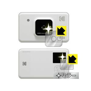 【ミラータイプ】液晶保護フィルム(保護シート) ※対応機種 : KODAK インスタントカメラプリン...