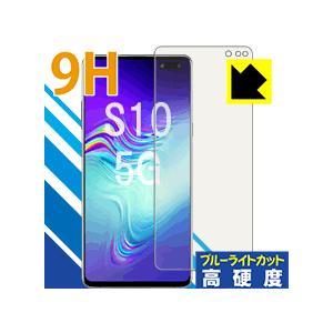 【9H高硬度タイプ(ブルーライトカット)】液晶保護フィルム(保護シート) ※対応機種 : Samsu...