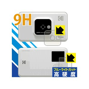 【9H高硬度タイプ(ブルーライトカット)】液晶保護フィルム(保護シート) ※対応機種 : KODAK...