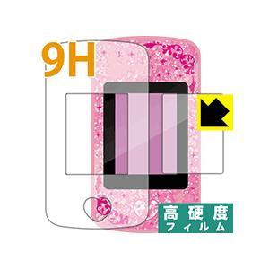 6月27日頃出荷開始予定! 現在予約受付中!! 【9H高硬度タイプ(光沢)】液晶保護フィルム(保護シ...