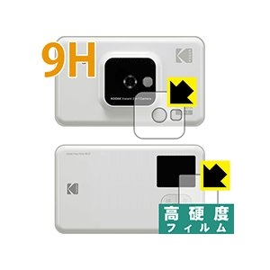 【9H高硬度タイプ(光沢)】液晶保護フィルム(保護シート) ※対応機種 : KODAK インスタント...