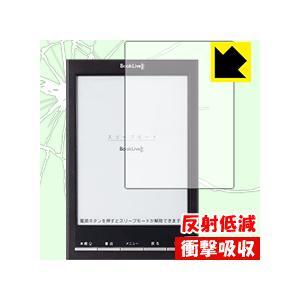 【衝撃吸収(反射低減)】液晶保護フィルム(保護シート) ※対応機種 : BookLive! Read...