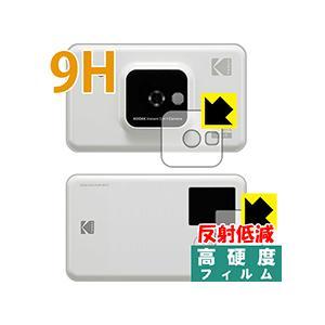 【9H高硬度タイプ(反射低減)】液晶保護フィルム(保護シート) ※対応機種 : KODAK インスタ...