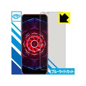 【ブルーライト低減タイプ】液晶保護フィルム(保護シート) ※対応機種 : nubia Red Mag...