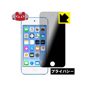 iPod touch 第6世代 (2015年発売モデル) のぞき見防止保護フィルム Privacy Shield|pdar