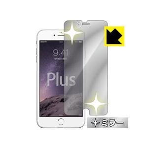 Mirror Shield iPhone 6s Plus/6 Plus|pdar